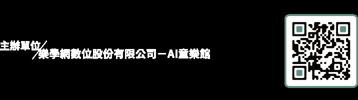 主辦單位-樂學網數位股份有限公司-AI童樂館