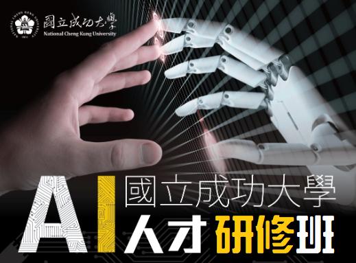 國立成功大學【成大AI人才培育營】第八期-0