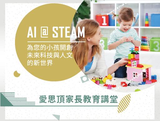 家長講座: AI @ STEAM 為您的小孩開創未來科技與人文的新世界-0