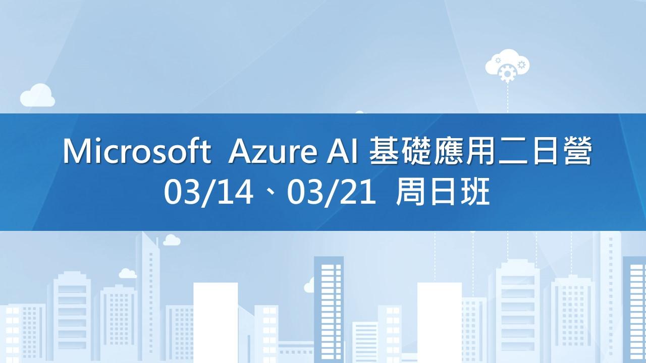 Microsoft  Azure AI基礎應用二日營  03/14、03/21 週日課程