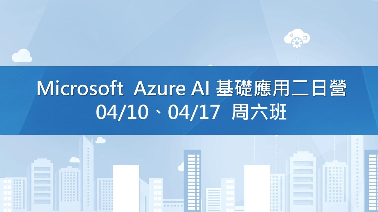 Microsoft  Azure AI基礎應用二日營  04/10、04/17 週六課程