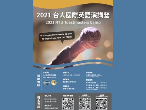 台灣大學 國際英語演講營