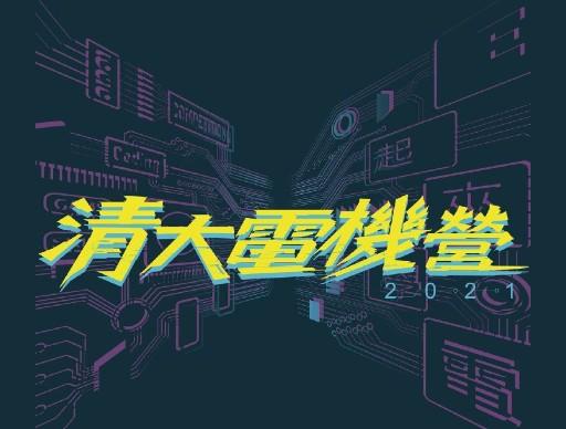 清華大學 電機營