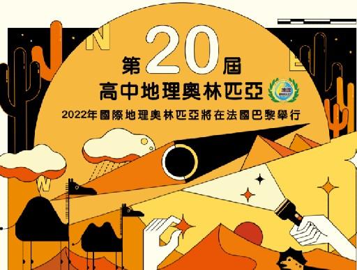 第 20 屆高中地理奧林匹亞-0