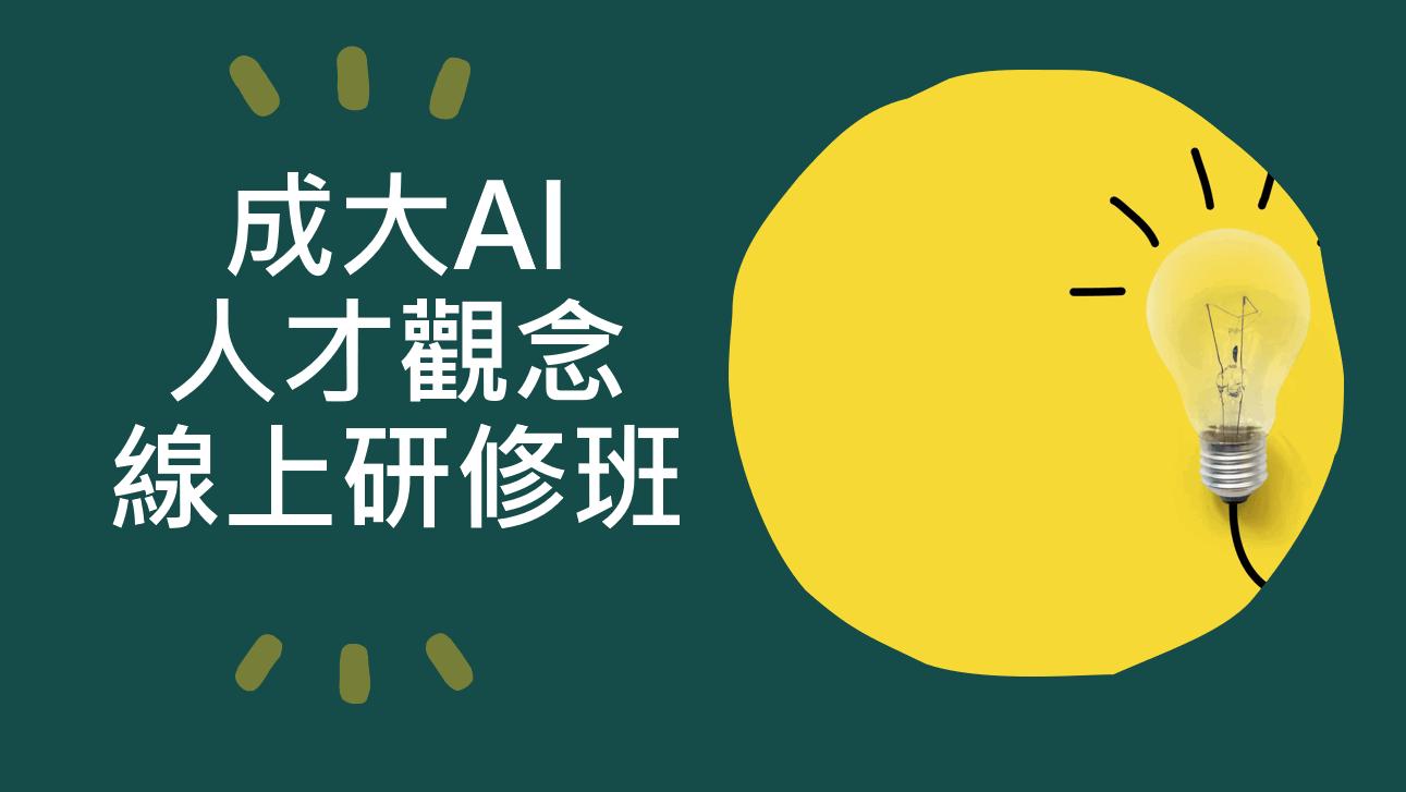 國立成功大學 【AI 人才觀念線上研修班】第三期-0