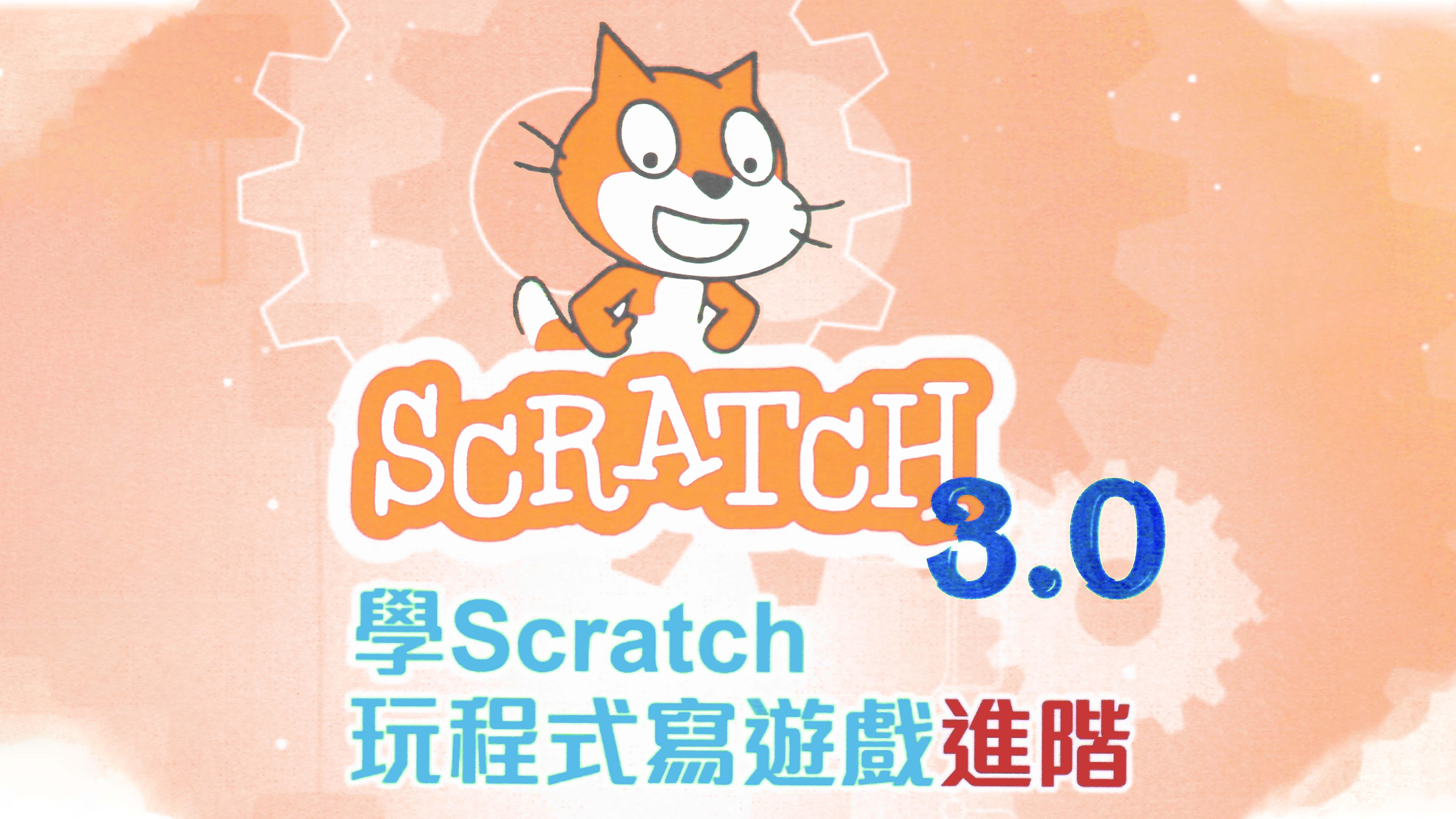 Scratch程式設計營-進階班-0