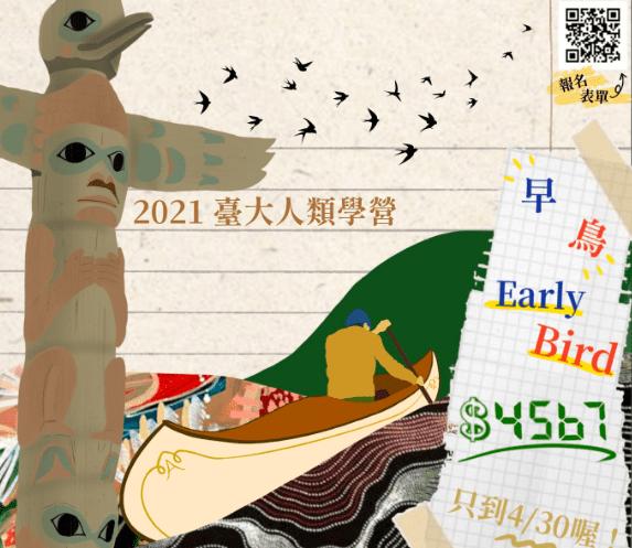 台灣大學 人類學營