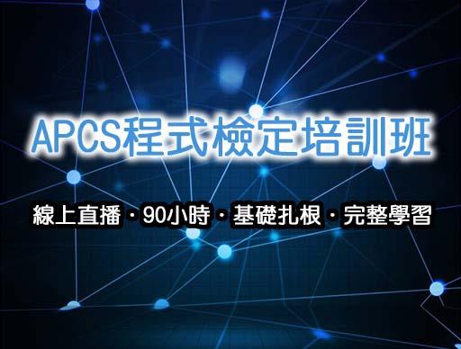 APCS Python程式能力檢定班