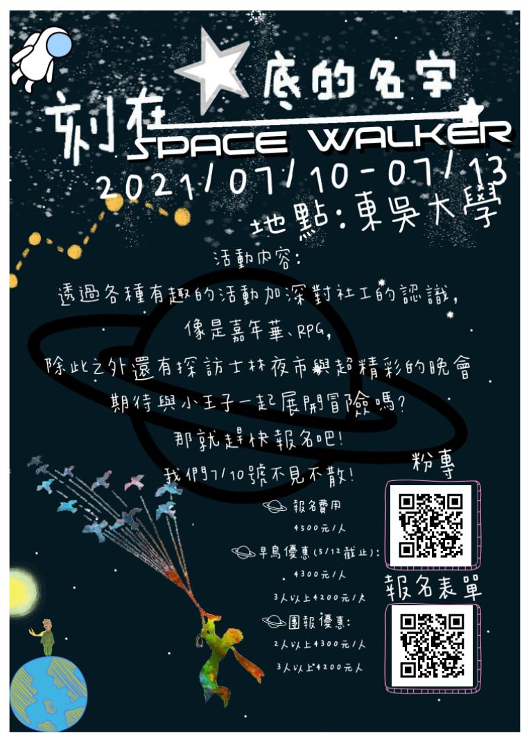 刻在心底的名子 Space Walker 東吳社工高中營-0