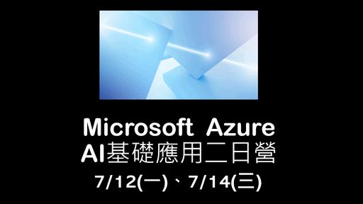 Microsoft  Azure AI基礎應用二日營 07/12、07/14-0