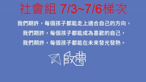 【科系探索X學習歷程檔案】啟夢線上夏令營!(社會組科系 7/3~7/6梯次)-0