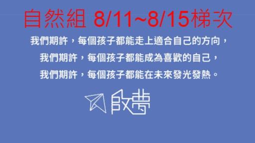 【科系探索X學習歷程檔案】啟夢線上夏令營!(自然組科系 8/11~8/15梯次)