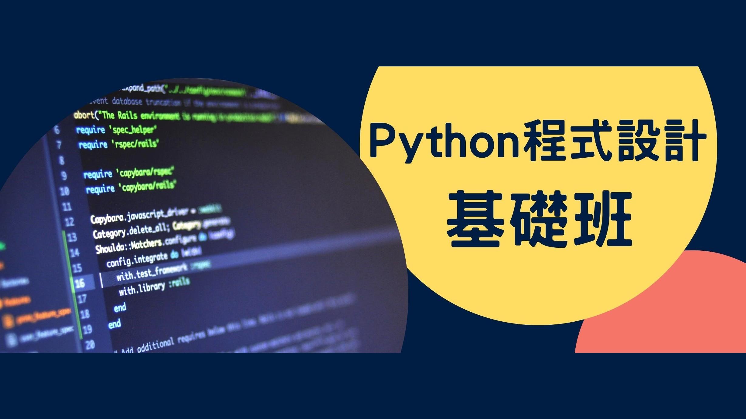 中華大學程式設計培訓營 -Python程式設計基礎班