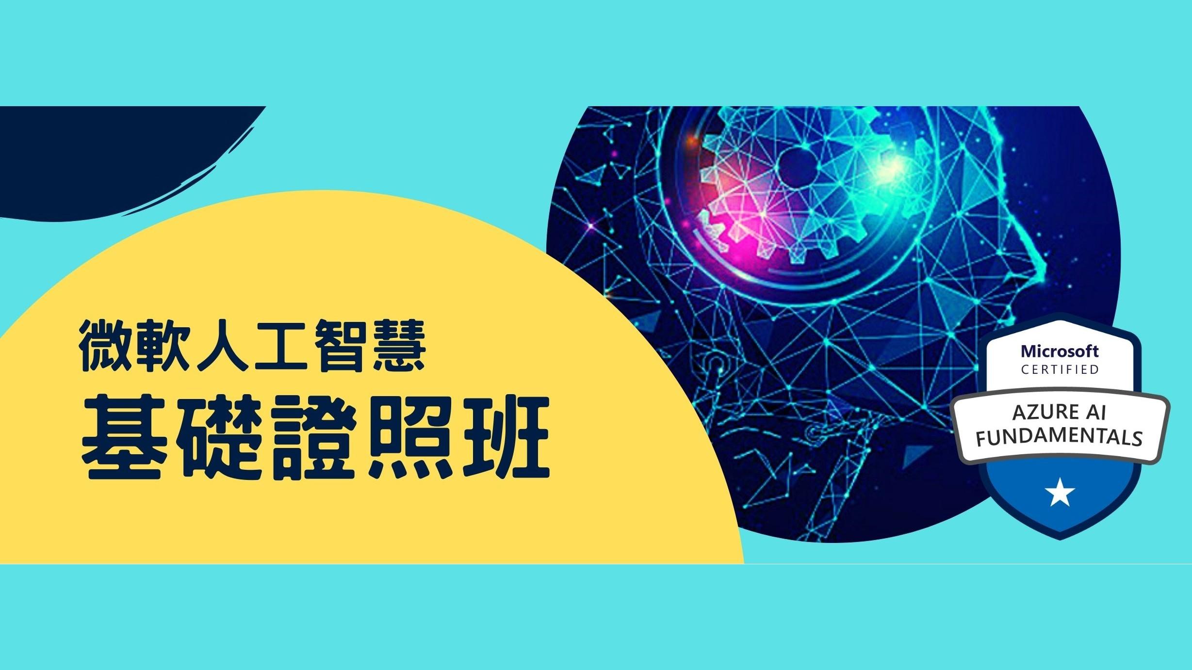 中華大學程式設計培訓營-微軟人工智慧基礎證照班