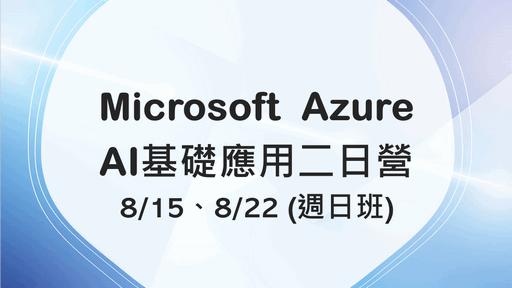 Microsoft  Azure AI基礎應用二日營(8/15、8/22)