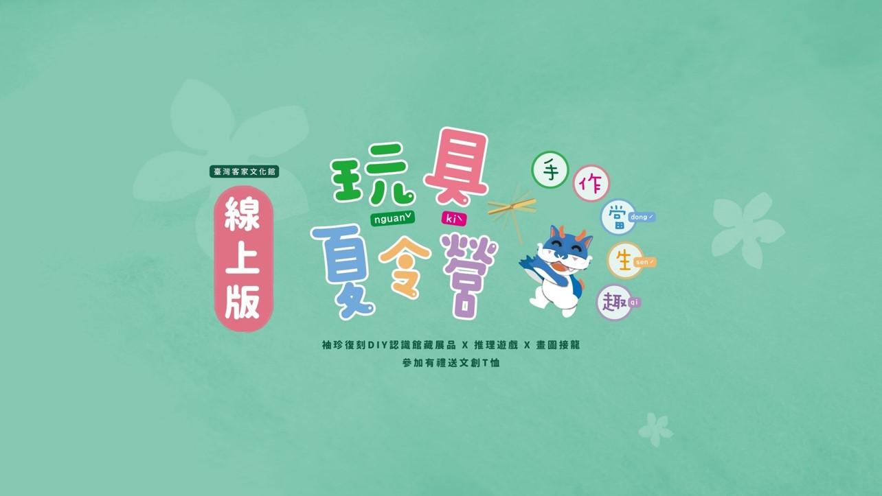 玩具夏令營(線上版)-臺灣客家文化館