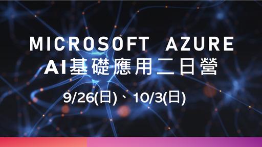 Microsoft  Azure AI基礎應用二日營(9/26、10/3)