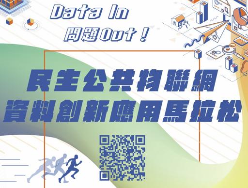 110年民生公共物聨網資料應用馬拉松-0