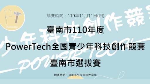 臺南市110年度 PowerTech全國青少年科技創作競賽-0