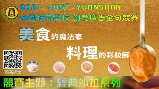 2021 JUST YUANSHAN 全國技高學校 創意廣告金句競賽
