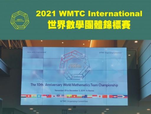 世界數學團體錦標賽