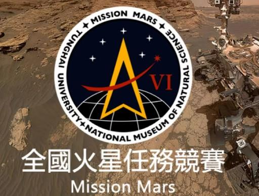 2021全國火星任務競賽科展-0