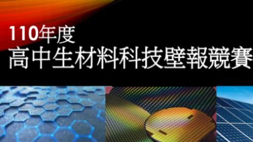 2021 材料年會 (MRSTIC) 高中生材料科技海報競賽