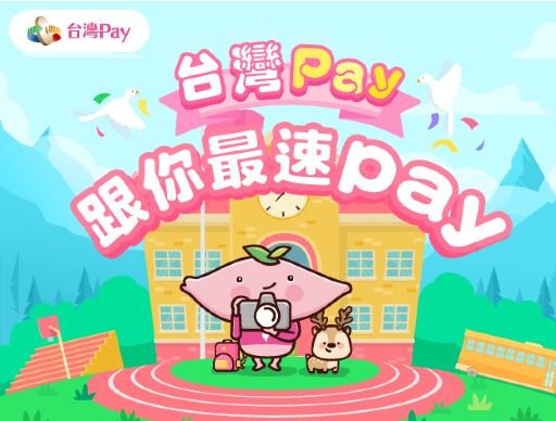 2021台灣Pay校園創意推廣競賽