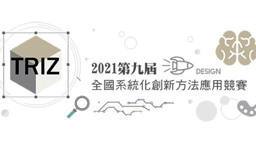 2021第九屆全國系統化創新方法(TRIZ)應用競賽-0