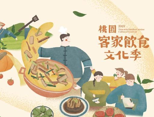 茶香客滿賞-客家料理競賽