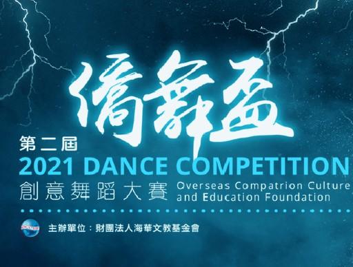 第二屆 僑舞盃 創意舞蹈大賽