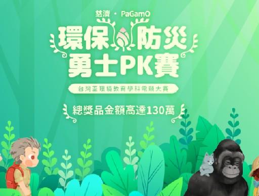 環境教育學科電競大賽