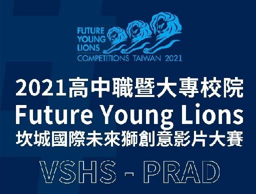 Future Young Lions坎城國際未來獅創意影片大賽-0