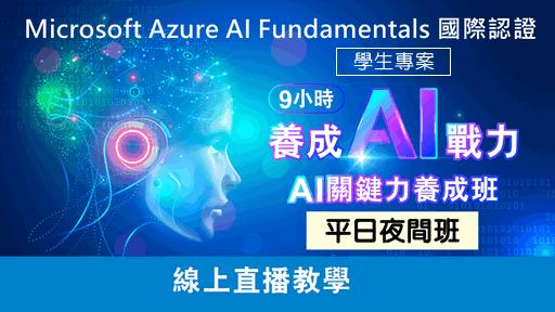 【夜間班】Microsoft Azure AI關鍵力養成班(學生專案)-0