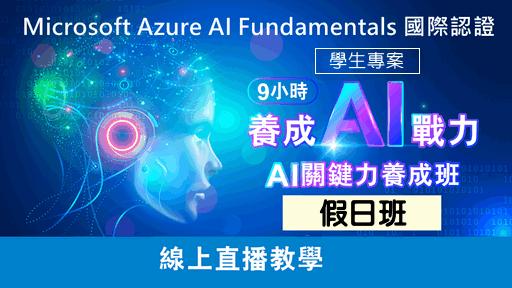 【假日班】Microsoft Azure AI關鍵力養成班(學生專案)-0