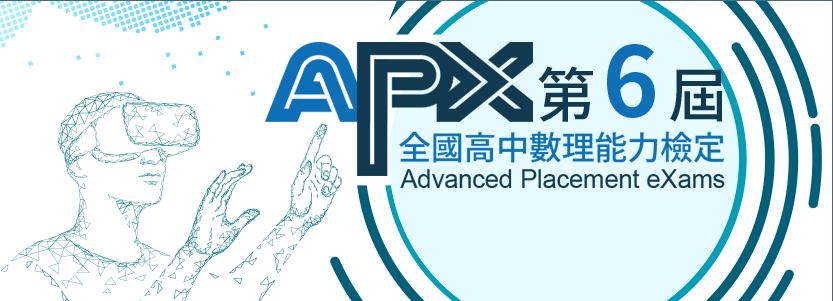 第六屆APX全國高中數理能力檢定-0